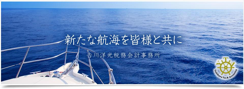 愛知県名古屋市の起業家支援税理士