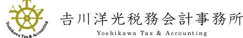 吉川洋光税務会計事務所